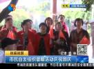 市民自发组织歌唱活动庆祝国庆