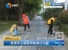 世界环卫工人日   我帮环卫叔叔阿姨清扫马路