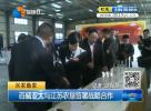 百威亚太与江苏农垦签署战略合作