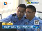 巡逻途中遇嫌犯 跟踪两条街将其制服