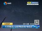 大丰野鹿荡入选世界暗夜保护地名录