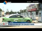 12345督办面对面:申请安装新能源汽车充电桩多次被拒