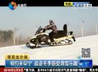 相约来阜宁 追逐冬季 感受滑雪乐趣